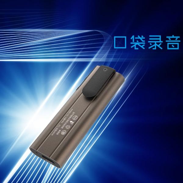 微型录音笔